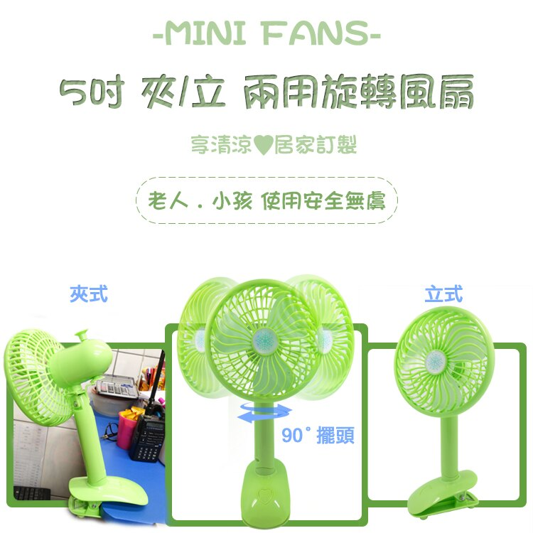 涼夏款 5吋 夾型  立式 兩用旋轉風扇  夾扇  立扇  充電式  附充電線  野餐