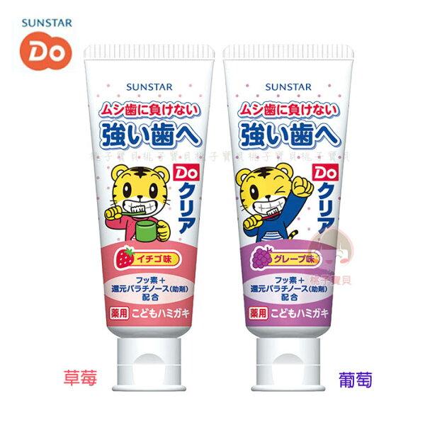【日本SUNSTAR】三詩達DoClear巧虎兒童含氟防蛀牙膏70g(草莓葡萄風味)‧日本製✿桃子寶貝✿