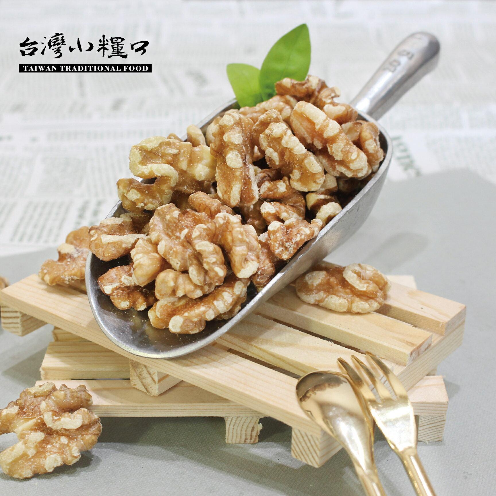 【台灣小糧口】香脆堅果 ● 原味核桃150g - 限時優惠好康折扣