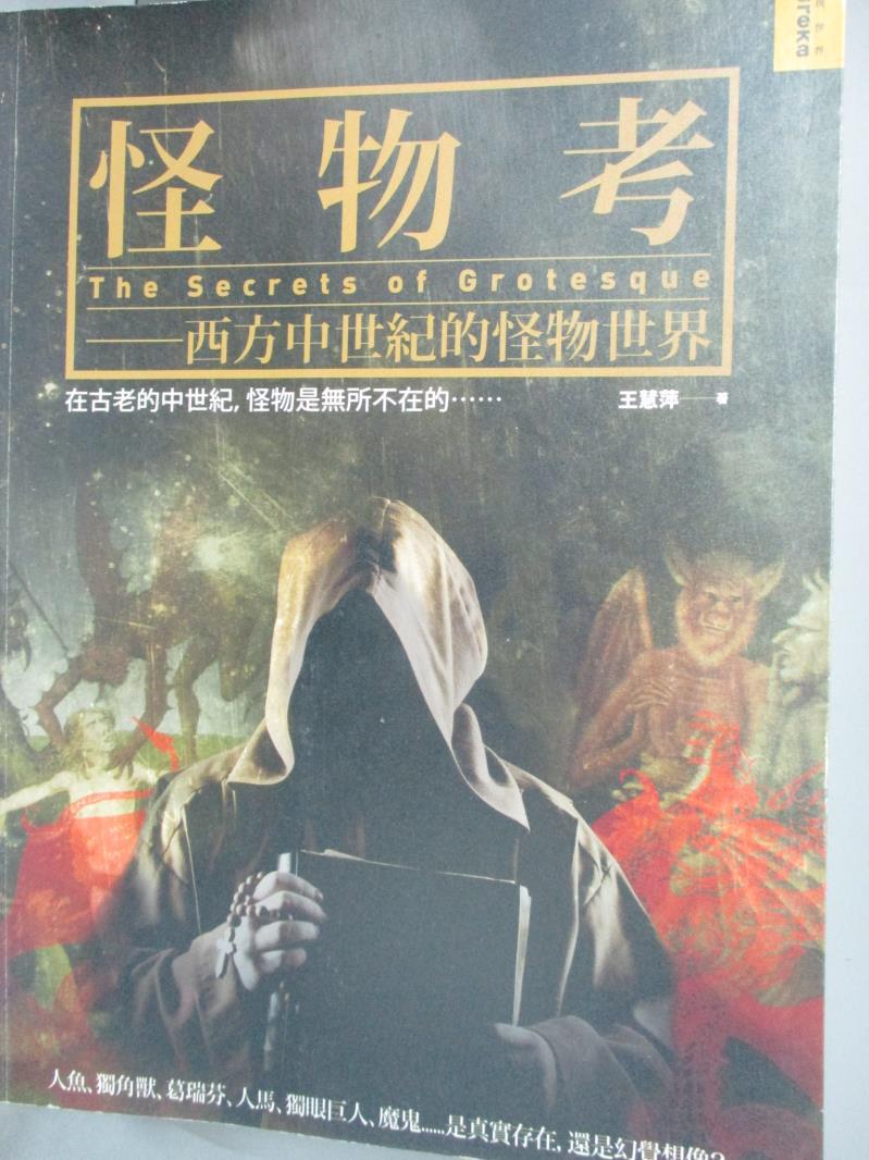 ~書寶 書T1/社會_YAK~怪物考:西方中世紀的怪物世界_王慧萍