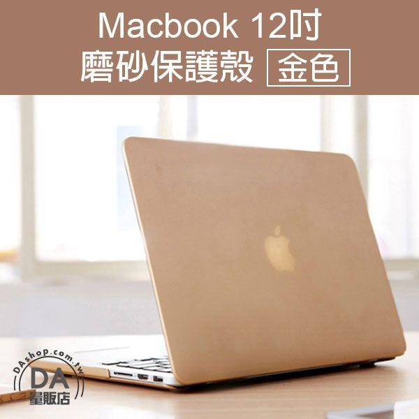 《DA量販店》Apple MacBooK 12吋 磨砂 水晶殼 保護殼 保護套 金色(80-2764)