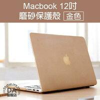 Apple 蘋果商品推薦《DA量販店》Apple MacBooK 12吋 磨砂 水晶殼 保護殼 保護套 金色(80-2764)