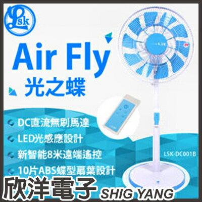 ※ 欣洋電子 ※ 樂司科 LSK AirFly光之蝶 DC直流節能循環立扇(LSK-DC001-B)