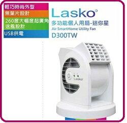 【美國 Lasko】迷你星 D300TW 多功能渦輪循環風扇