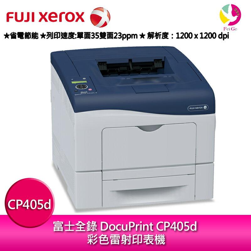 下單現折300元 富士全錄 FujiXerox DocuPrint CP405d 彩色雷射