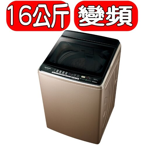 《結帳打95折》Pannasonic國際牌【NA-V178BB-PN】洗衣機《16公斤,變頻》