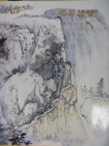 【書寶二手書T4/收藏_YBA】標竿藝術_1995/3/26_華人水墨陶瓷油畫版畫