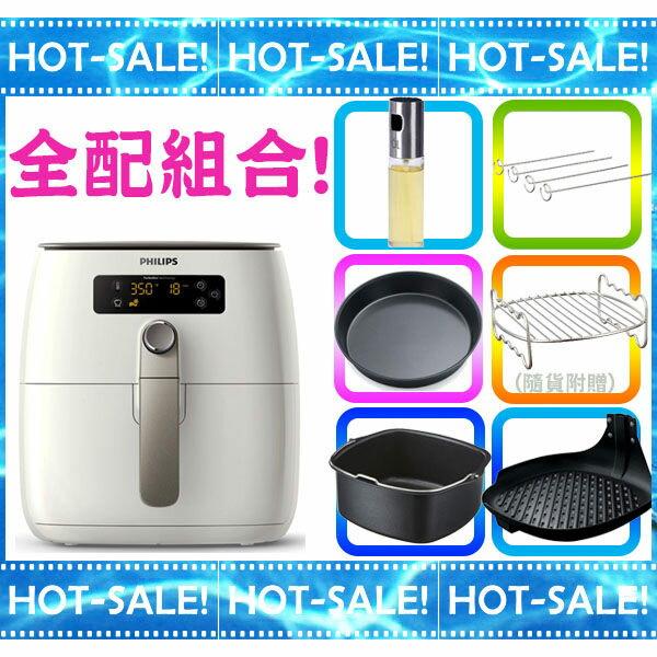 《大全配》Philips HD9642 飛利浦 健康氣炸鍋 (附噴油罐+串籤+串燒架+披薩烤盤+烘烤鍋+煎烤盤) 0