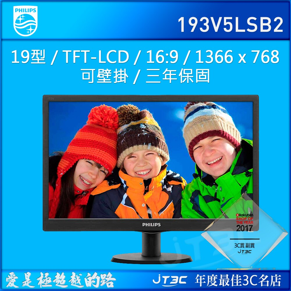 【點數最高16%】PHILIPS 飛利浦19型 193V5LSB2 液晶螢幕顯示器※上限1500點