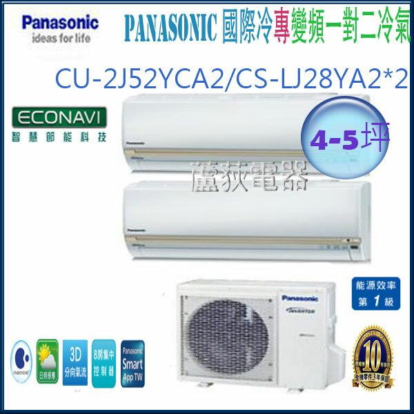 ~國際^~ 蘆荻 ~ LJ系列~Panasonic冷專變頻一對2冷氣~CU~2J52YCA