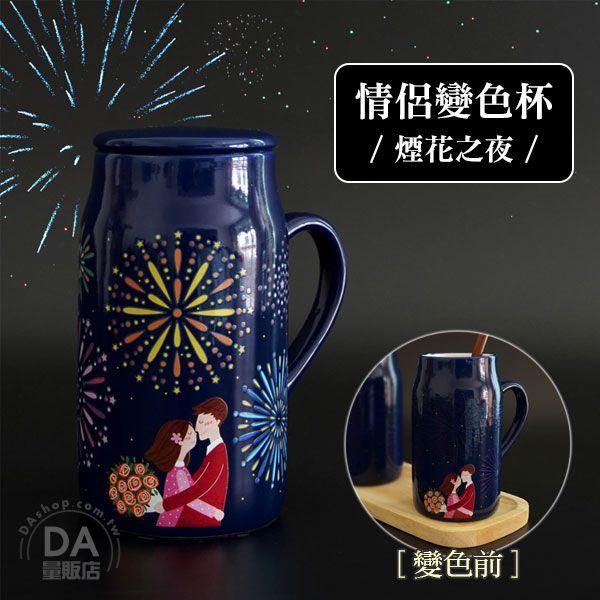 《DA量販店》送刷子 550 ml 禮物 創意 情侶 有蓋 冷熱 變色 陶瓷 馬克杯 煙火款(V50-1743)