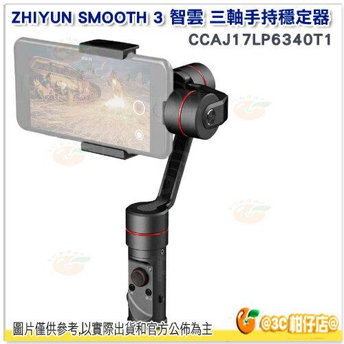 零利率  附硬殼包 行動電源 智雲 ZHIYUN SMOOTH 3 手機用 三軸穩定器 直