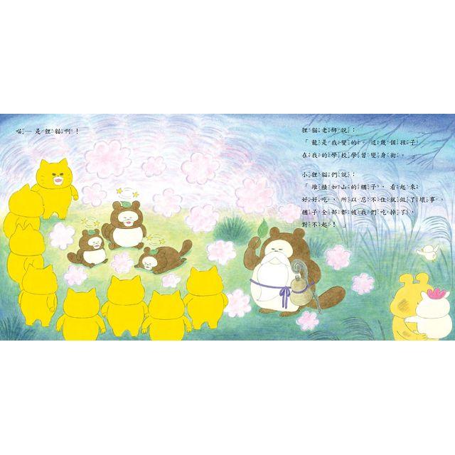 野貓軍團妖怪山 5