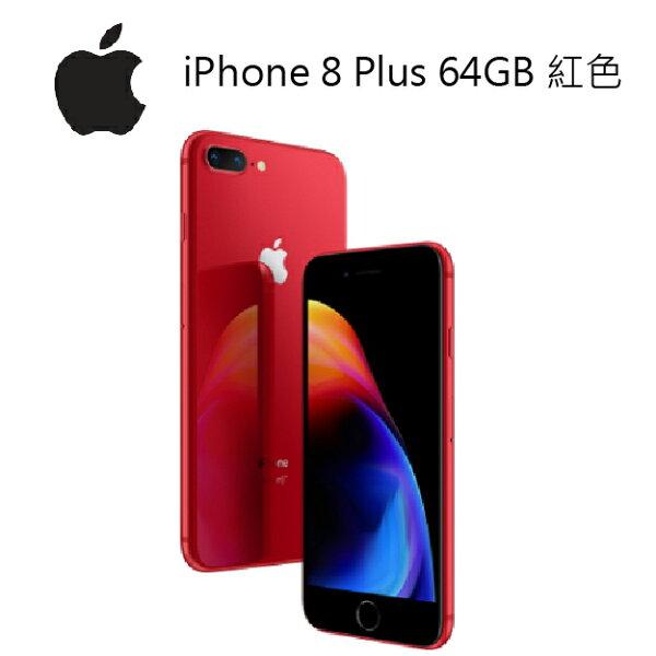 [滿3000加碼送15%12期零利率]iPhone8Plus5.5吋64GB紅色
