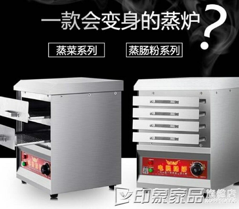 三鼎電熱腸粉機商用蒸菜爐不銹鋼台式蒸爐家用小型蒸粉機兩用蒸爐QM
