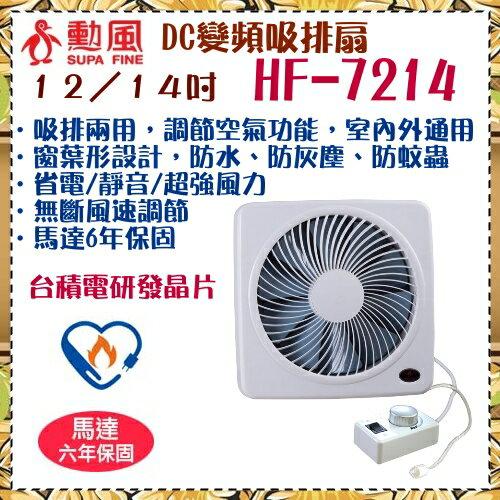 <br/><br/>  【勳風】14吋DC直流變頻循環吸排扇 《HF-7214》馬達6年保固<br/><br/>