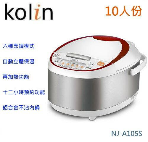 【佳麗寶】-(歌林Kolin)微電腦多功能厚釜電子鍋10人份(NJ-A105S)