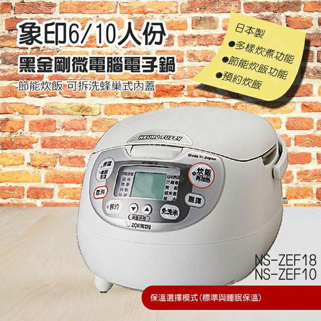 【象印 】6人份黑金剛微電腦電子鍋(NS-ZEF10)