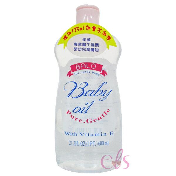BALO貝蘿 嬰兒潤膚油 600ml ☆艾莉莎☆