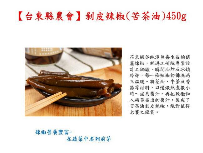 【台東縣農會】剝皮辣椒苦茶油450公克/罐