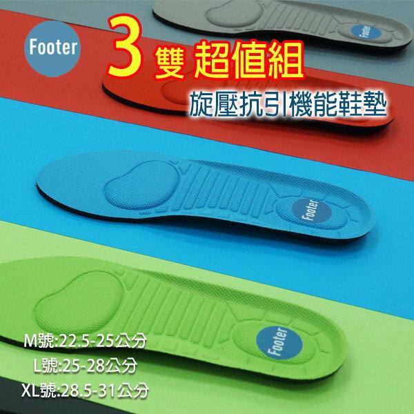 [Footer] 旋壓抗引機能鞋墊 3雙特惠組  ;蝴蝶魚戶外
