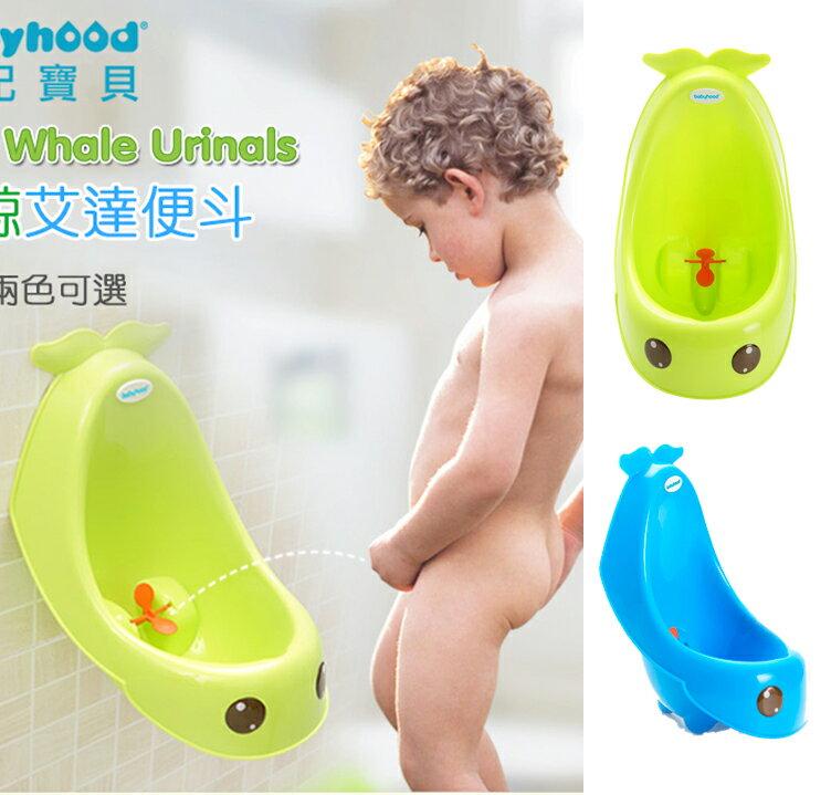 (現貨)BABYHOOD男孩站立青蛙小便斗 兒童便器 訓練如廁 掛牆式站立式 藍鯨尿盆 寶寶小便器(2色)