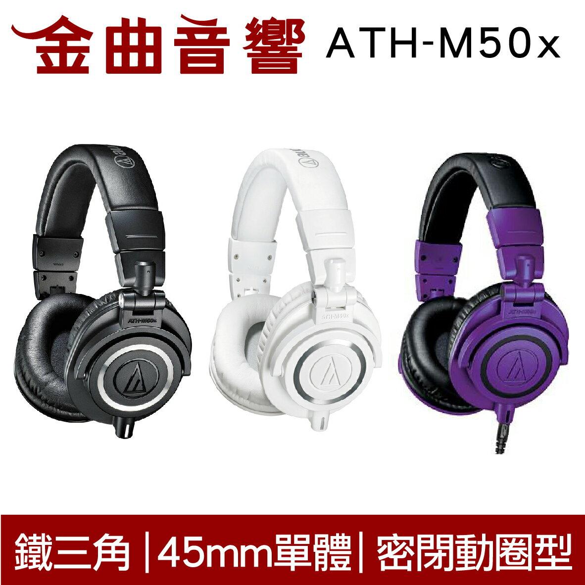 鐵三角 ATH-M50x 黑色 高音質 錄音室用 專業 監聽 耳罩式 耳機 此款無藍芽   金曲音響