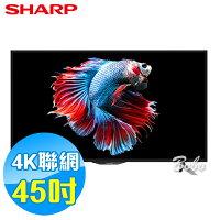 【最高23%點數回饋】SHARP夏普 45吋 4K 智慧聯網顯示器 4T-C45AH1T(含視訊盒)-北霸天-3C特惠商品