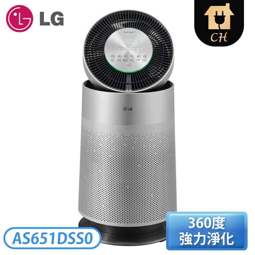 [LG 樂金]PuriCare 360空氣清淨機 寵物功能增加版(單層) AS651DSS0