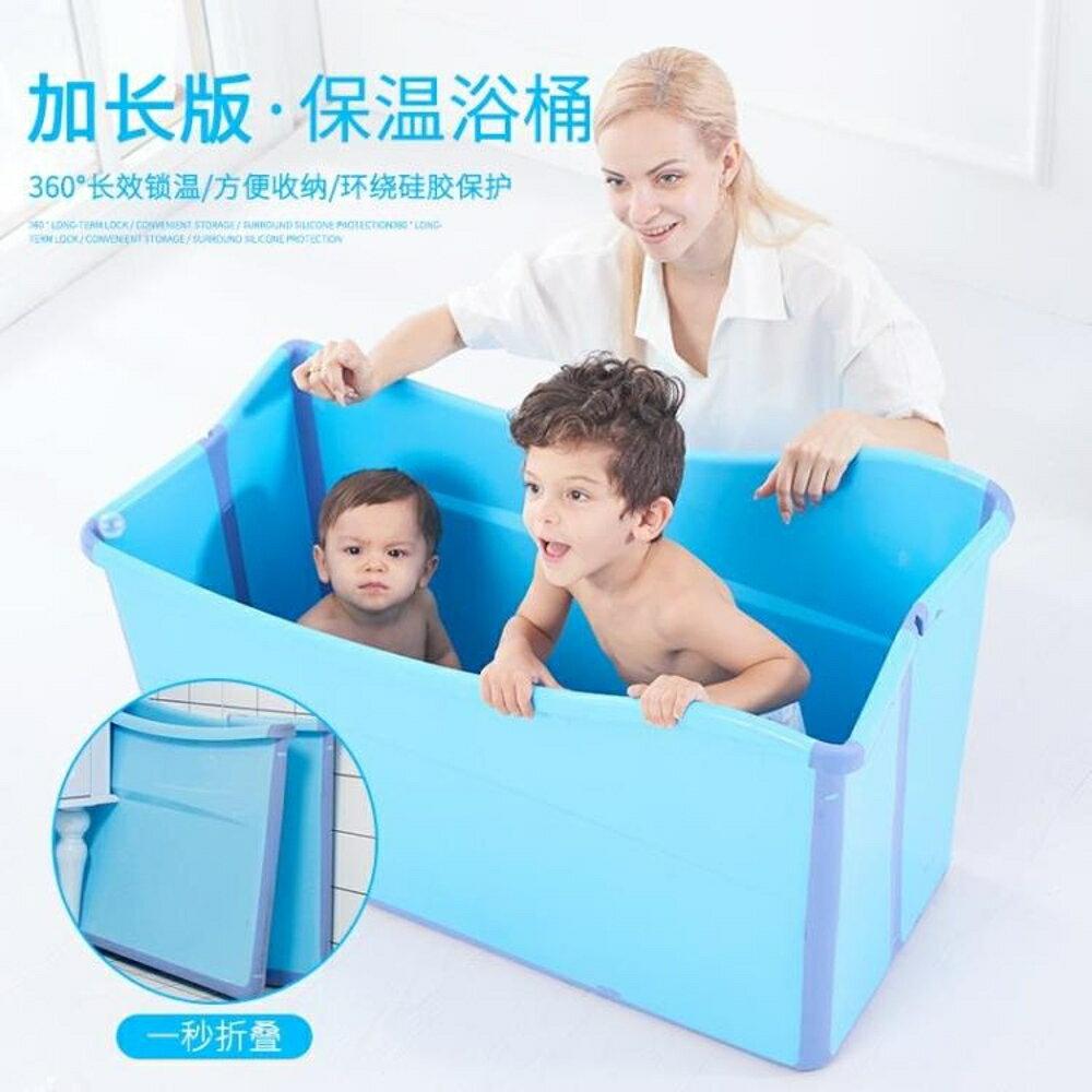 沐浴桶泡澡桶洗澡桶成人折疊浴盆兒童家用雙寶寶沐浴泡澡桶加厚可坐浴缸xw