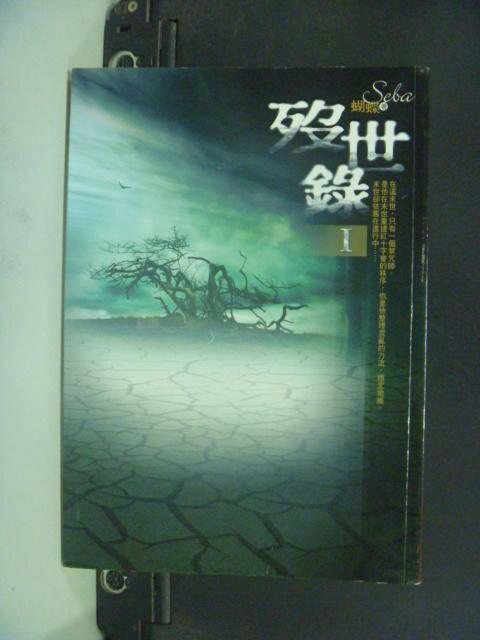 【書寶二手書T9/一般小說_HJK】歿世錄II_蝴蝶
