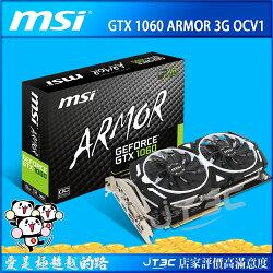MSI 微星 GeForce GTX 1060 ARMOR 3G OCV1 顯示卡