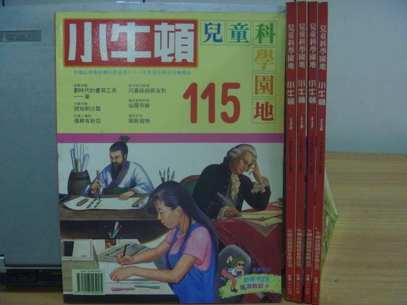 【書寶二手書T3/少年童書_YHB】小牛頓_115~120期間_5本合售_劃時代的書寫工具-筆等