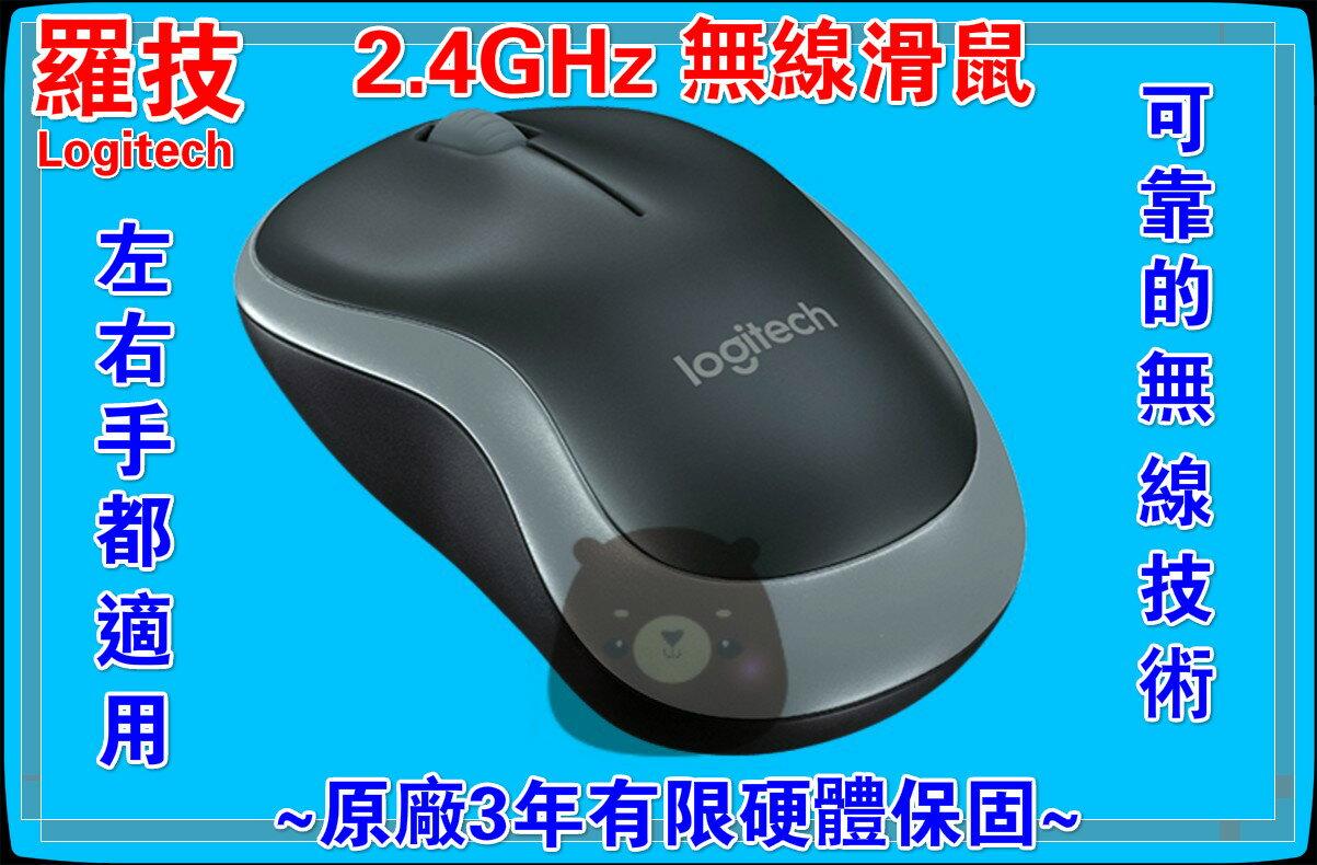 ❤含發票❤團購價❤超強➸羅技Logitech 無線滑鼠❤智慧休眠❤原廠3年硬體保固,光學滑鼠/筆電/可搭鍵盤/B175/液晶電視