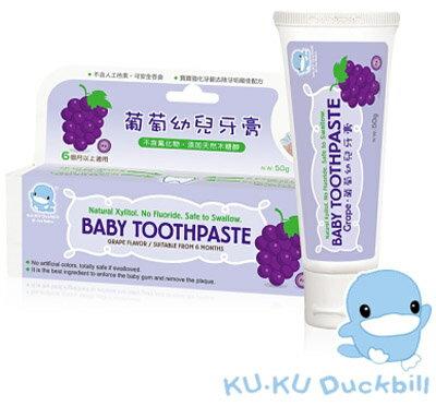 樂寶家:【酷咕鴨】葡萄幼兒牙膏50g【樂寶家】