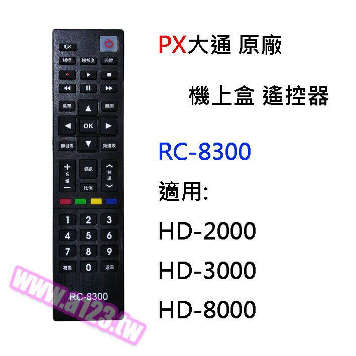 PX大通 原廠 機上盒專用遙控器 RC-8300 數位機上盒遙控器 HD-2000 HD-3000 HD-8000