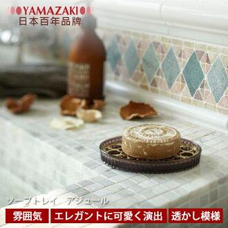 【YAMAZAKI】金色年代肥皂架-綠/紫/黑★衛浴收納/肥皂盤/肥皂盒