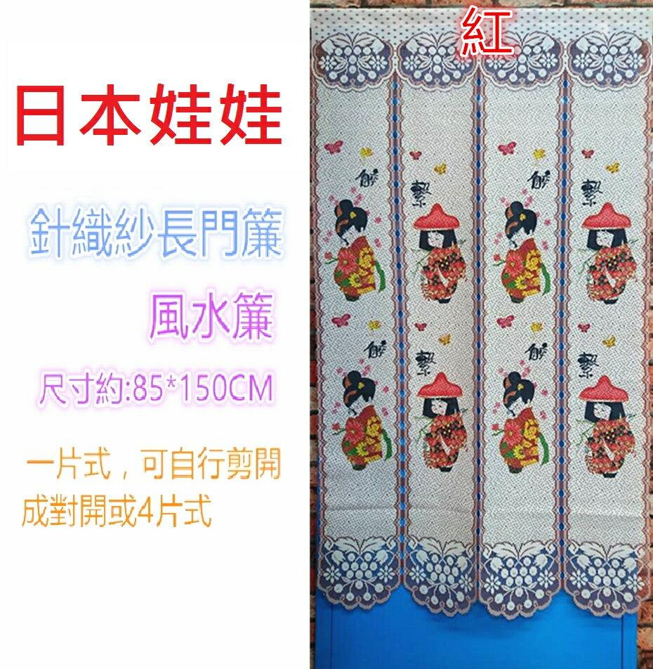 490免運~ 紅色四排日本娃娃長門簾日式針織紗門簾。一片式風水簾尺寸約85*150CM,一片式中間可自行剪開,不附桿