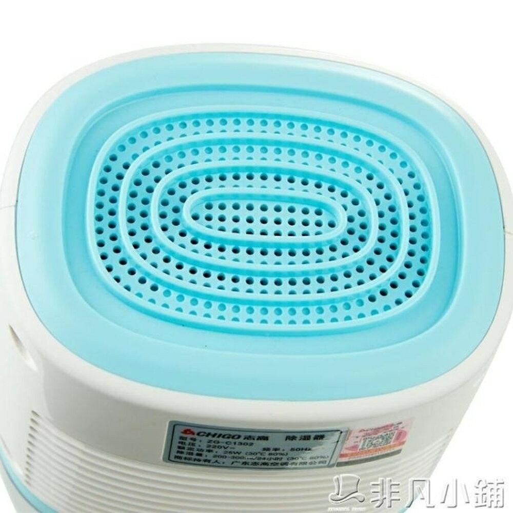 除濕器 回南天除濕機家用靜音迷你臥室辦公室干燥機小型抽濕機吸濕器  非凡小鋪