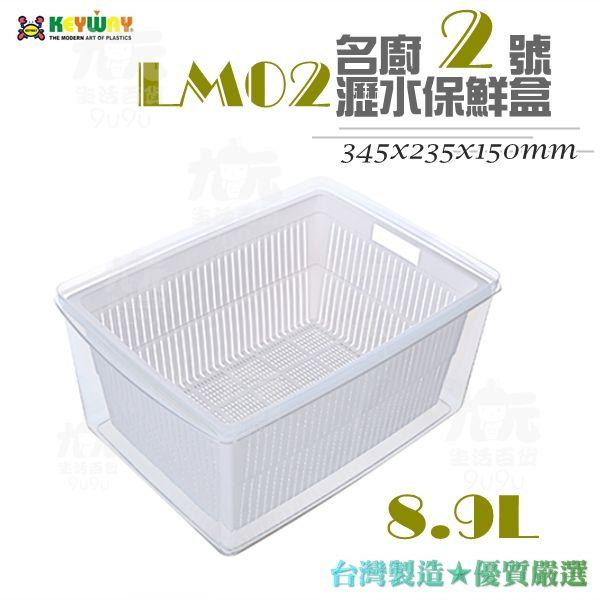 【九元生活百貨】聯府LM02名廚2號瀝水保鮮盒濾水籃保鮮盒