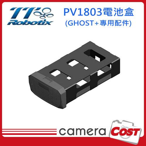 TTRobotix雷虎 PV1803 電池盒 GHOST   貨