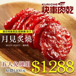 A28 月見炙燒豬肉乾★五包入