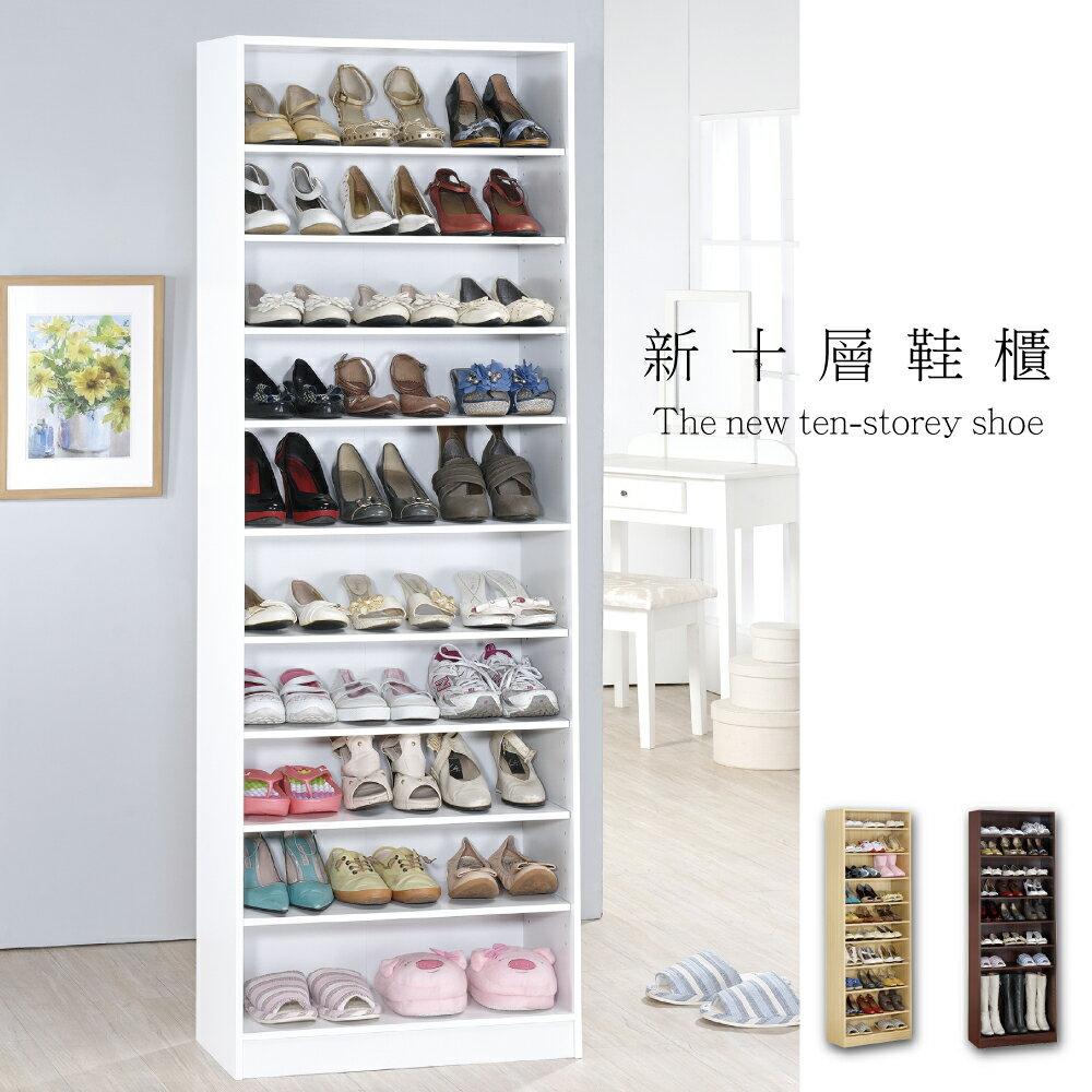 《Hopma》新十層鞋櫃