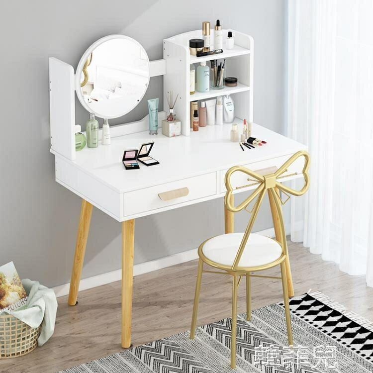 梳妝臺 現代簡約北歐梳妝臺網紅ins風臥室化妝臺小型化妝桌子收納櫃一體 MKS