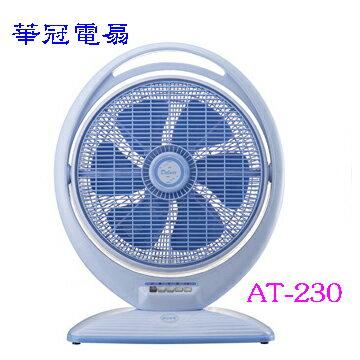 華冠 14吋 冷風箱扇 AT-230  ◆前網360度風速空氣循環◆高密度護網,安全貼心◆上下角度調整,輕巧方便