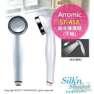 【配件王】 現貨 平輸 日本製 Arromic ST-A1A 增壓 蓮蓬頭 省水蓮蓬頭 花灑 增壓節水 省水50%