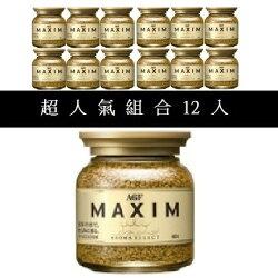 日本AGF MAXIM箴言咖啡80gx12罐
