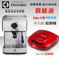 Electrolux伊萊克斯商品推薦【送鬆餅機】Electrolux伊萊克斯 義式咖啡機EES-200E/EES200E