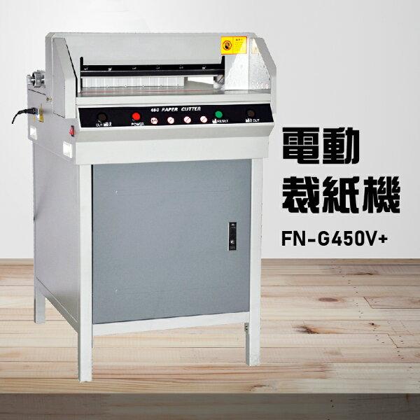 【辦公事務機器嚴選】ResunFN-G450V+電動裁紙機辦公機器事務機器裁紙器