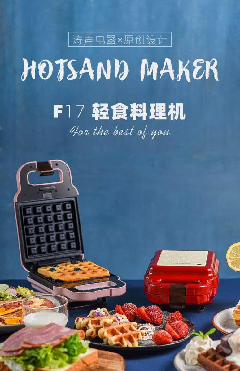 三明治機早餐機輕食機華夫餅面包機多功能吐司壓烤機三文治機WD  新年鉅惠 台灣現貨